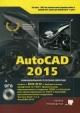 AutoCAD 2015. Книга + DVD с библиотеками, шрифтами по ГОСТ, модулем СПДС от Autodesk, форматками, до